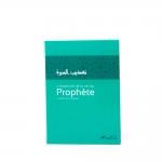 lessentiel_de_la_vie_du_prophete